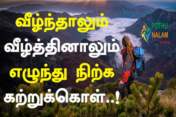 positive thoughts in tamil