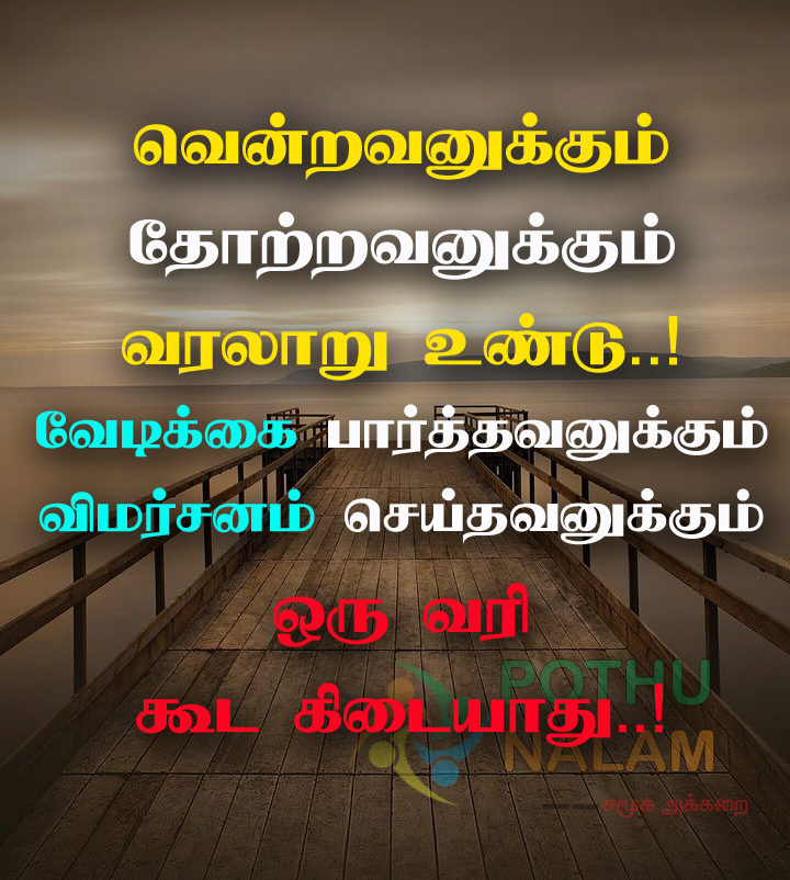 tamil kavithaigal in tamil language
