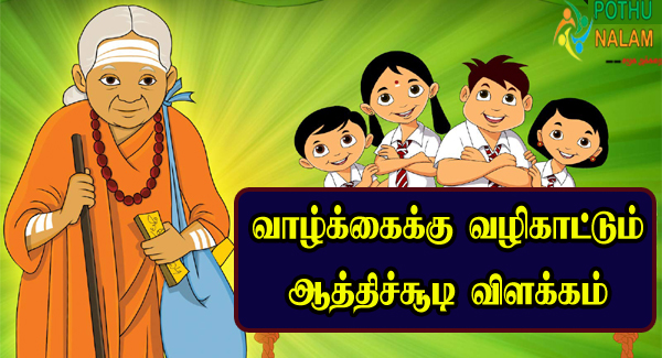 Aathichudi in Tamil With Meaning