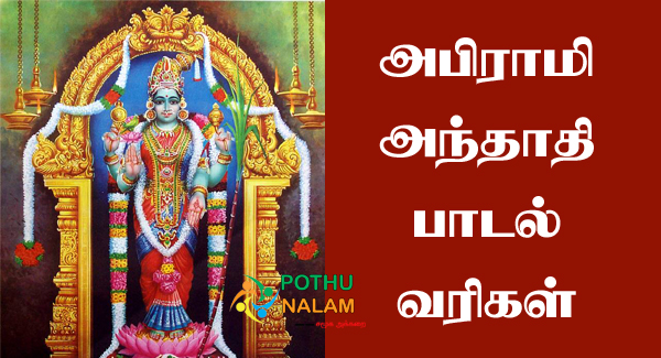 Abirami Anthathi Lyrics in Tamil