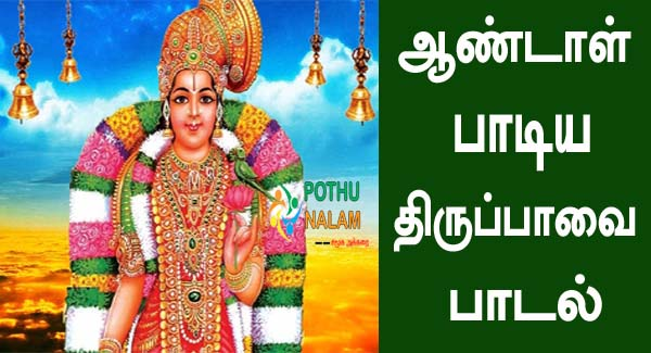 Andal Thiruppavai Tamil