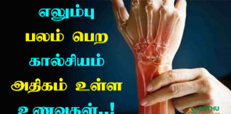 Calcium Rich foods in Tamil