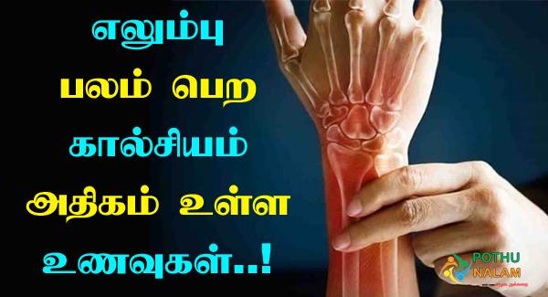 Calcium Rich foods in Tamil