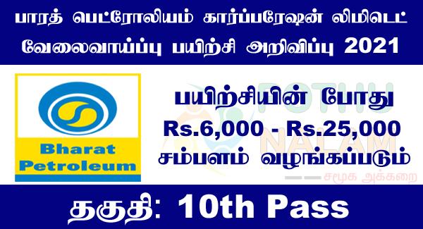 Chennai velaivappu 2021