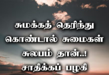 Good Thinking Quotes in Tamil 1