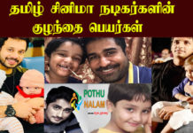 kollywood Actors Baby Names