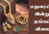 Indraya Thangam Vilai Madurai