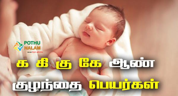 Ka Ki Ku Ke Tamil Names for Baby Boy