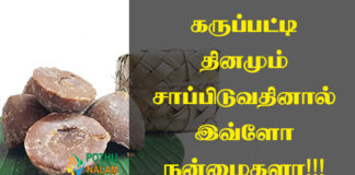 Karupatti Benefits in Tamil