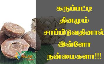 Karupatti Benefits in Tamil