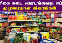 Maligai Kadai Business Ideas in Tamil