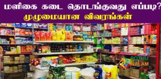 Maligai Kadai Business Ideas in Tamil