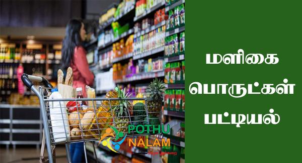 Maligai Saman List in Tamil