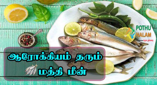 Mathi Meen Benefits in Tamil