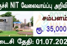 NIT Recruitment
