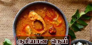Nei Meen Kulambu Recipe in Tamil
