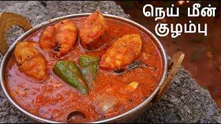 Nei Meen Kulambu in Tamil