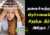 Pasalai Keerai Health Benefits in Tamil