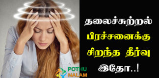 Pasalai Keerai Health Benefits in Tamil