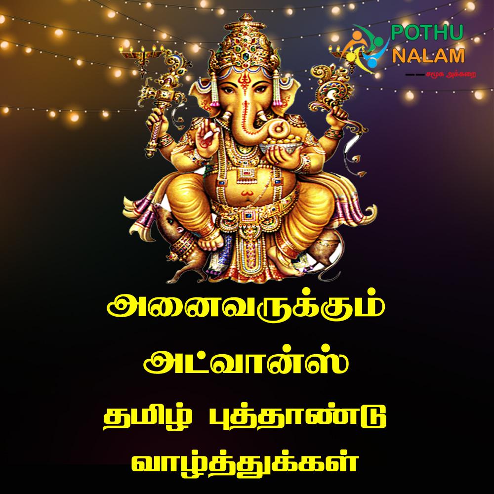 Puthandu Vazthukal 2021 in Tamil