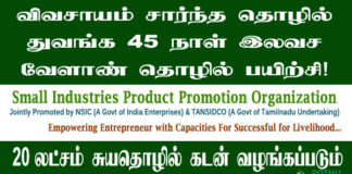SIPPO Business Loan in Tamil