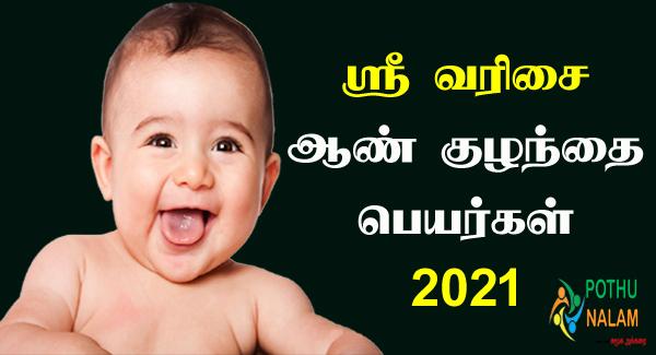 Sri Starting Boy Names in Tamil