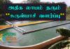 Surul Pasi Valarpu in Tamil