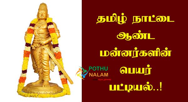 Tamil Kings Names