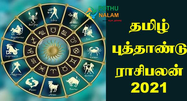 Tamil Puthandu Rasi Palan 2021