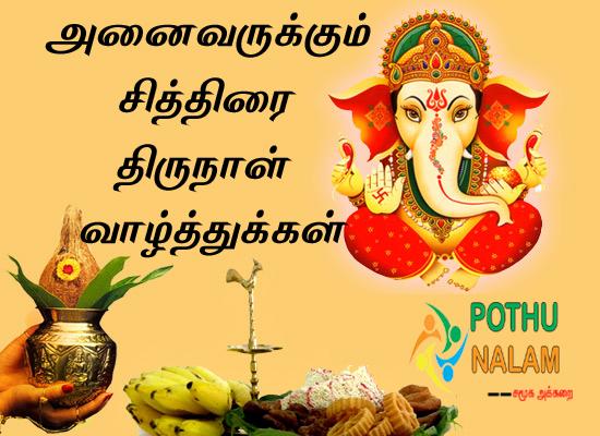 Tamil Puthandu Vazthukal 2021