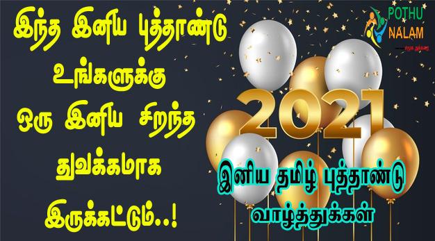 Tamil Puthandu Vazthukal Messages in Tamil