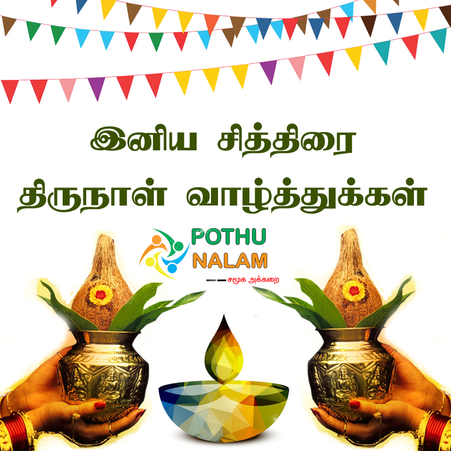 Tamil new year wishes in tamil