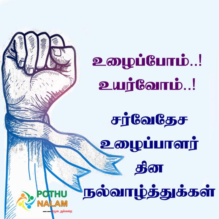 Uzhaipalar Dhinam Wishes in Tamil 2021