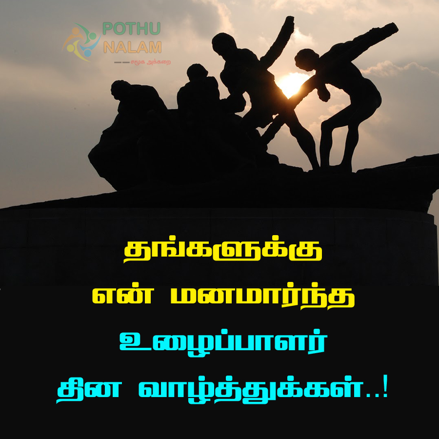 Uzhaipalar Dhinam Wishes in Tamil