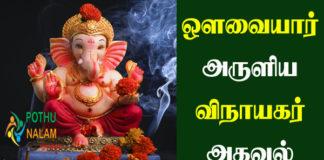 Vinayagar Agaval Tamil