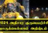 athisara guru peyarchi 2021