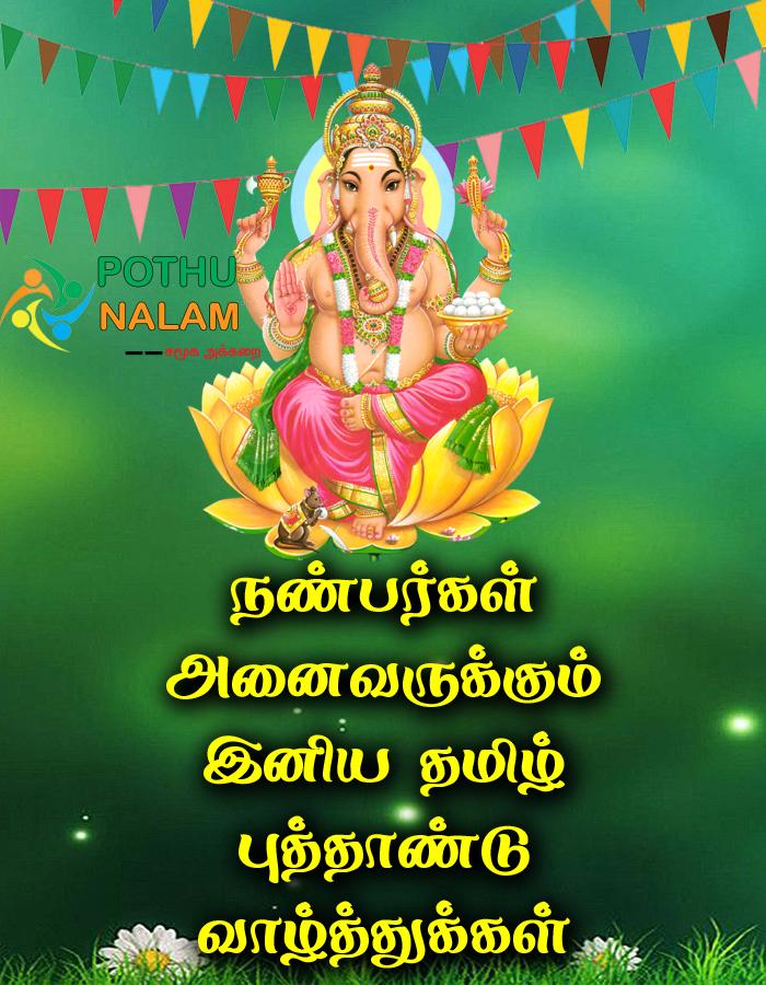 chithirai puthandu wishes in tamil
