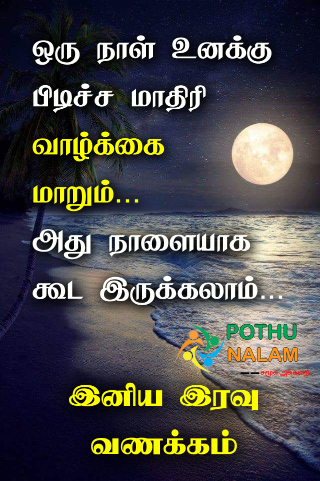 good night wishes in tamil images