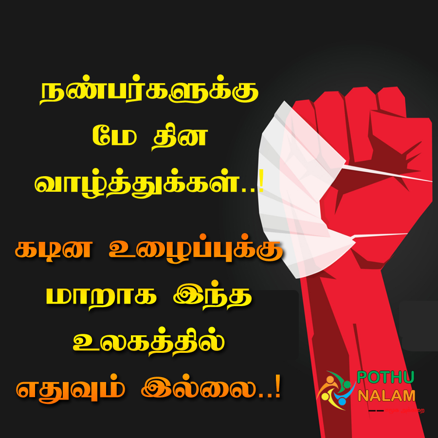 may day wishes in tamil 2021
