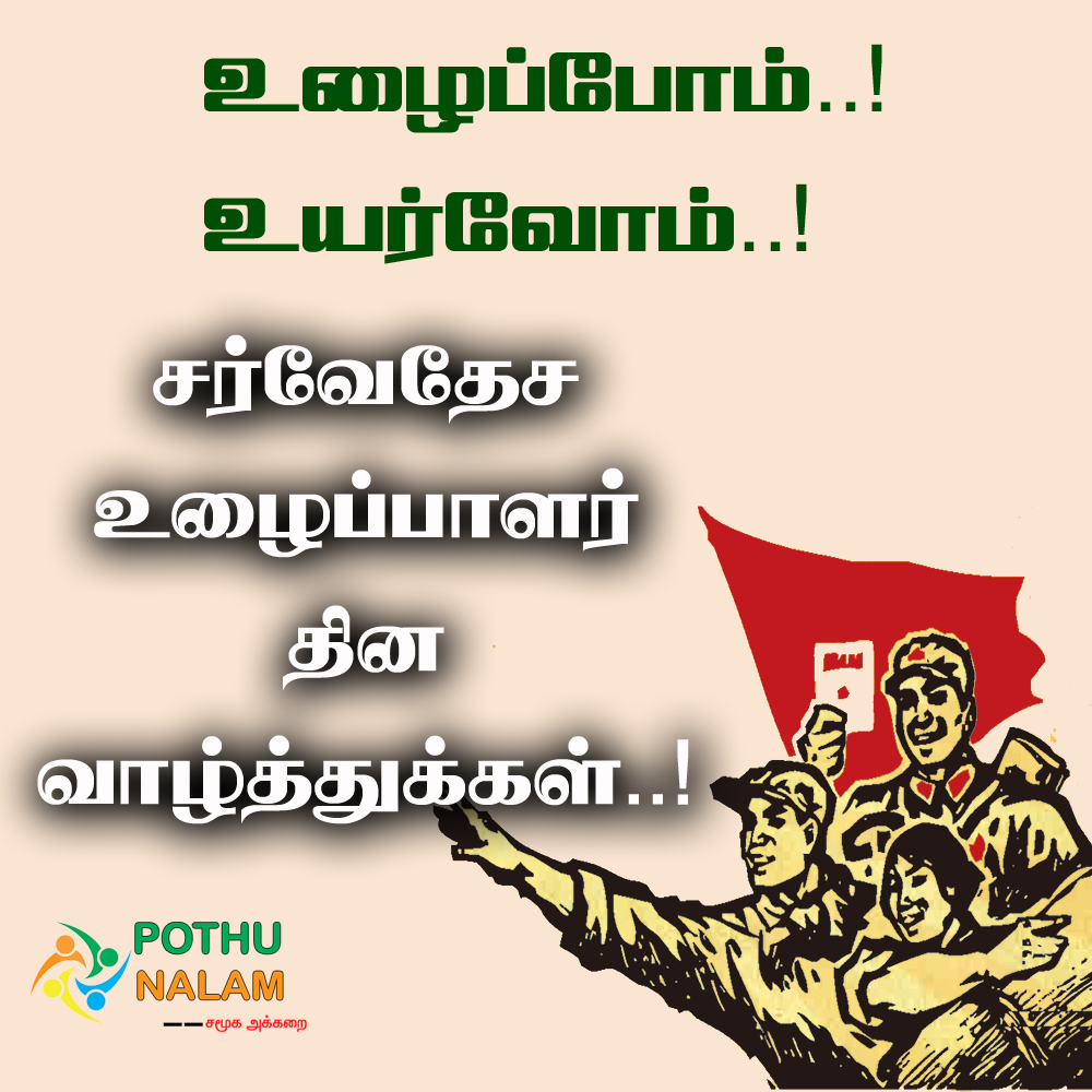 may dhinam wishes tamil