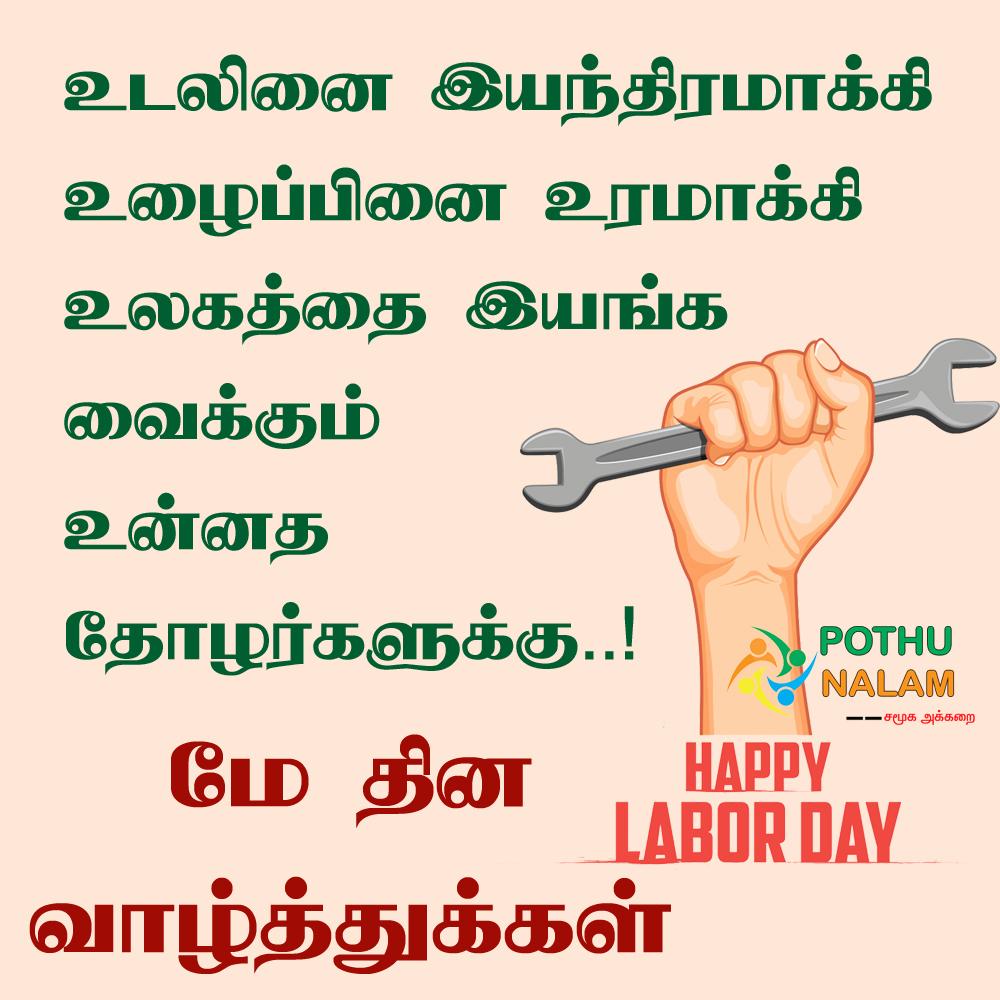 may thina valthukkal in tamil