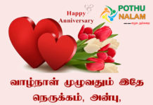 thirumana naal wedding anniversary wishes in tamil