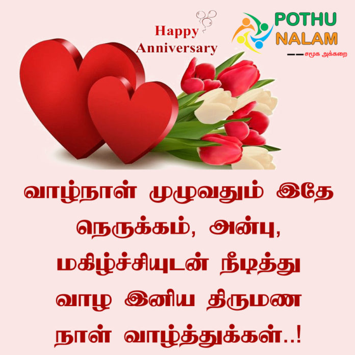 thirumana naal wedding anniversary wishes in tamil