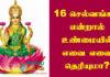16 Selvangal
