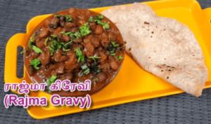 Rajma Recipe in Tamil