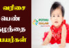 Baby Girl names Starting with R in Tamil