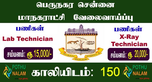 Chennai Jobs