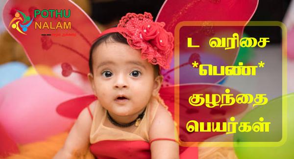Da Di Du Names in Tamil for Girl