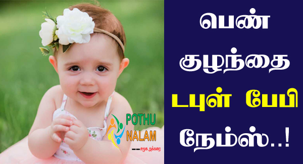 Double Names For Baby Girl in Tamil
