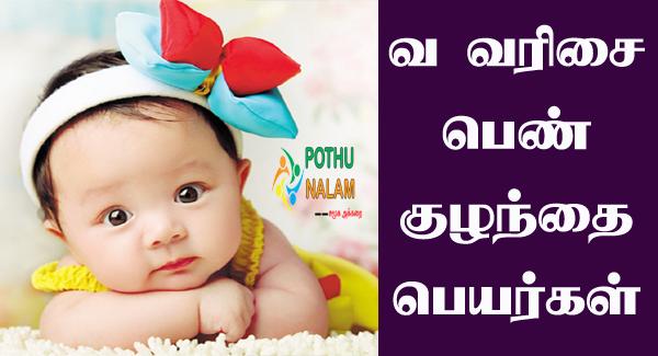 Girl Baby Names in Tamil Starting With V
